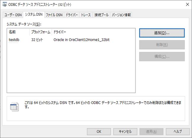 Windows(ODBCデータソースアドミニストレータ画面 設定後)