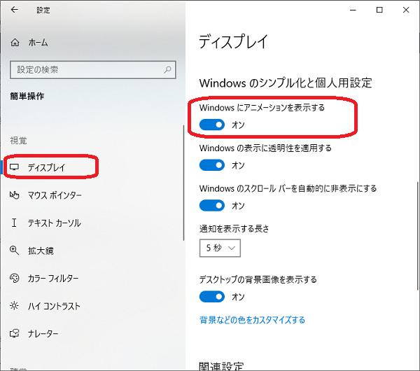 Windows(Windowsにアニメーションを表示する)