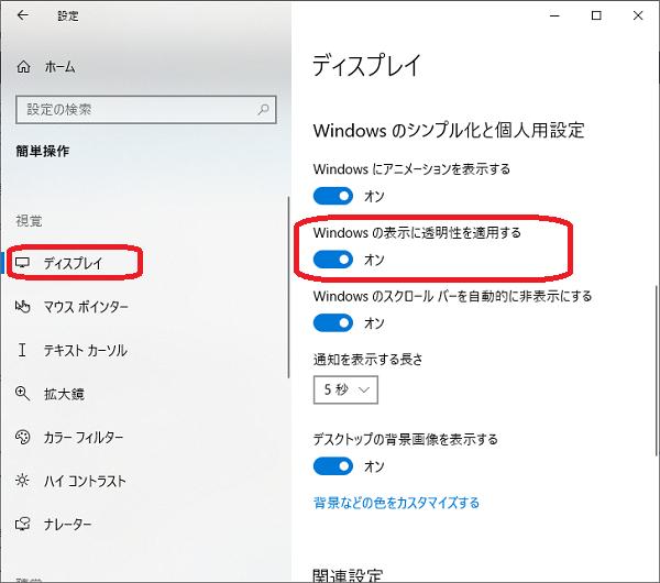 Windows(Windowsの表示に透明性を適用する)