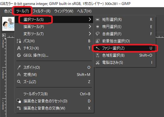 GIMP(メニュー「ファジー選択」)