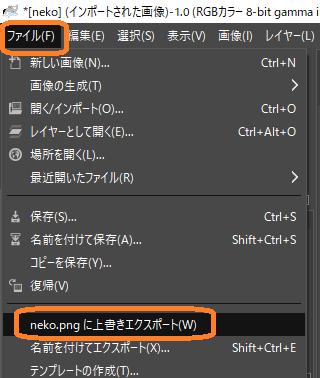 GIMP(メニュー ファイル⇒エクスポート)