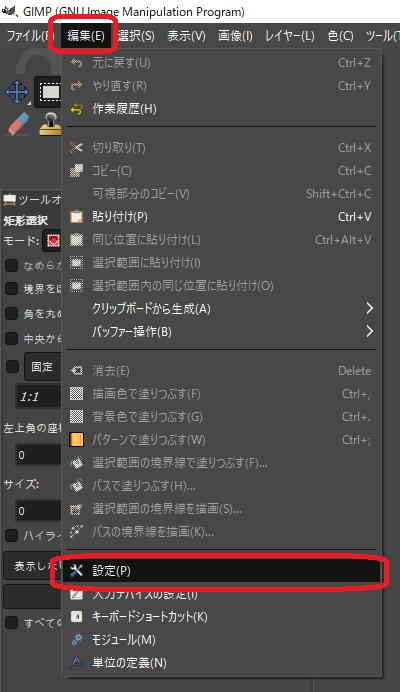 GIMP(メニュー「編集(E)」⇒「設定(P)」)