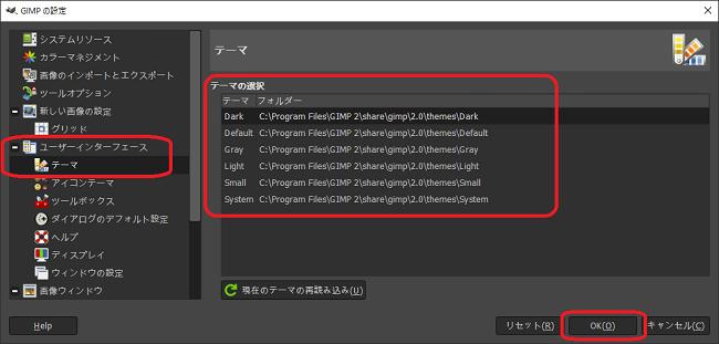 GIMP(「ユーザーインターフェース」⇒「テーマ」)