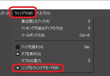 GIMP(メニュー「ウィンドウ(W)」⇒「シングルウィンドウモード(M)」)