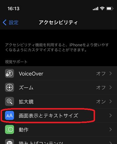 iPhone(アクセシビリティ画面⇒画面表示とテキストサイズ)