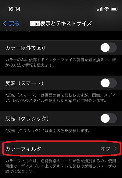 iPhone(画面表示とテキストサイズ画面⇒カラーフィルタ)