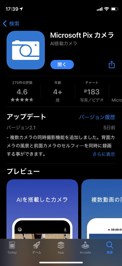 iPhone「Microsoft Pixカメラ」アプリ