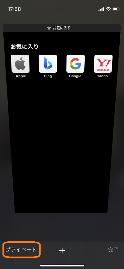 iPhone(Safariプライベート)