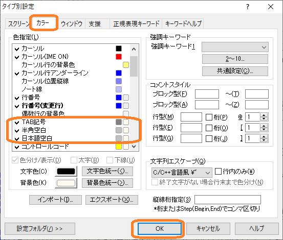 サクラエディタ(タイプ別設定画面「カラー」)