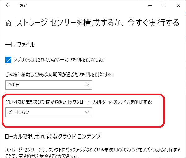 Windows「開かれないまま次の期間が過ぎた[ダウンロード]フォルダー内のファイルを削除する」