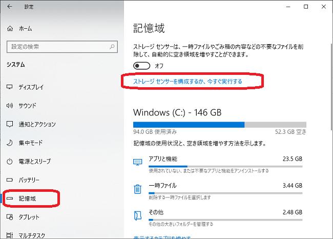 Windows(ストレージセンサーを構成するか、今すぐ実行する)