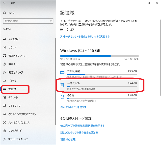 Window(記憶域→一時ファイル)