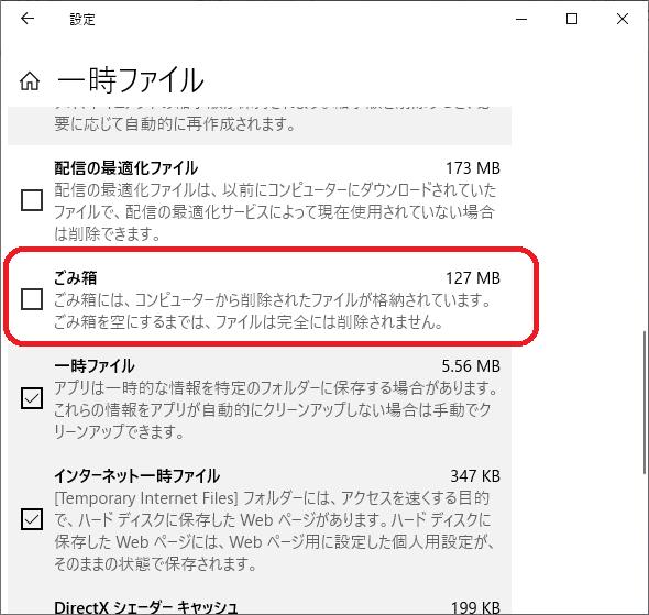 Window(設定→システム)