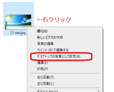Windows「デスクトップの背景として設定(B)」