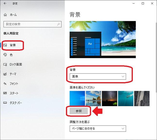 Windows(壁紙設定画面)