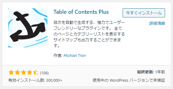 WordPress「Table of Contents Plus」