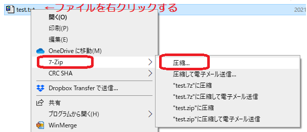 7-Zip(右クリック⇢圧縮)