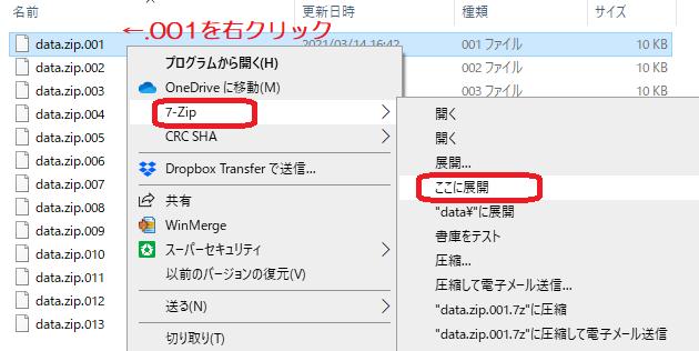 7-ZIp(ここに展開)