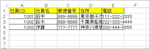 Excel(表 選択前)