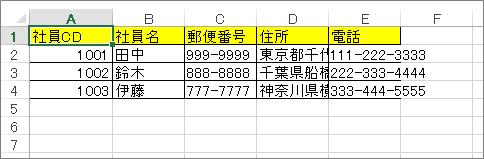 Excel(表 セル選択)