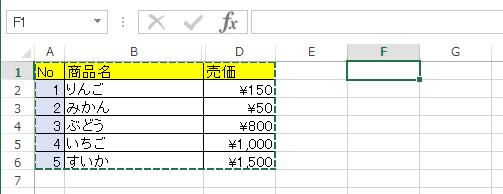 Excel(縦横入れ替え前)