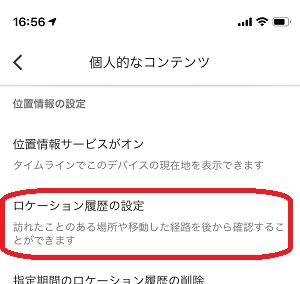 iphone(Googleマップ ロケーション履歴の設定)