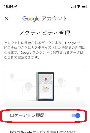 iphone(Googleマップ ロケーション履歴スイッチ)