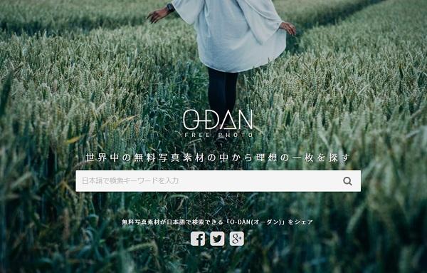 便利サイト(O-DAN)