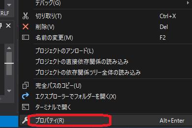 VisualStudio(ソリューションエクスプローラー画面→プロパティ)