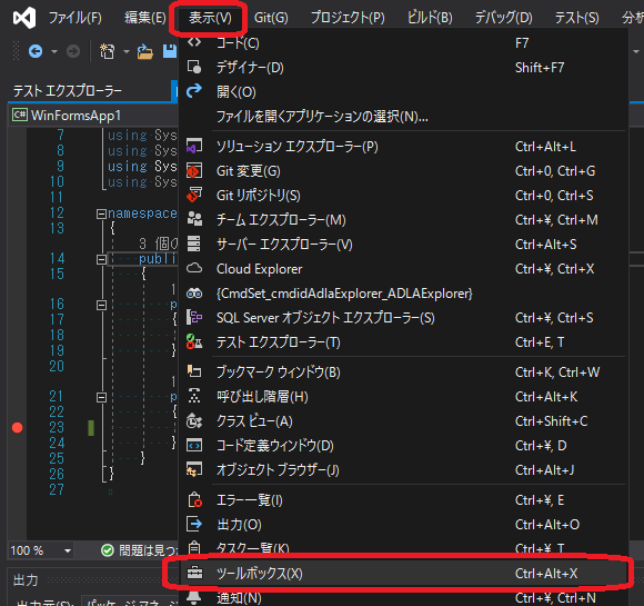 VisualStudio(メニュー→ツールボックス)