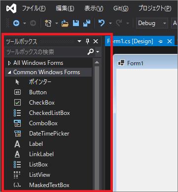 VisualStudio(ツールボックス表示)