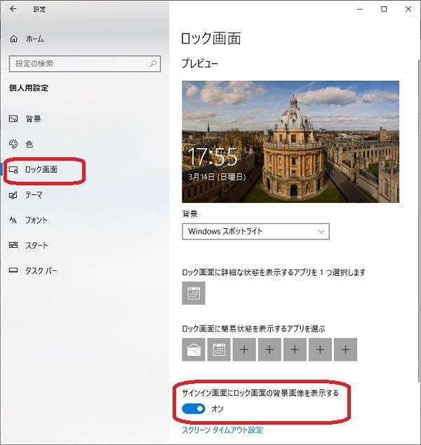Windows(サインイン画面にロック画面の背景画像を表示する)