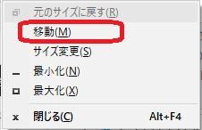Windows(移動メニュー)