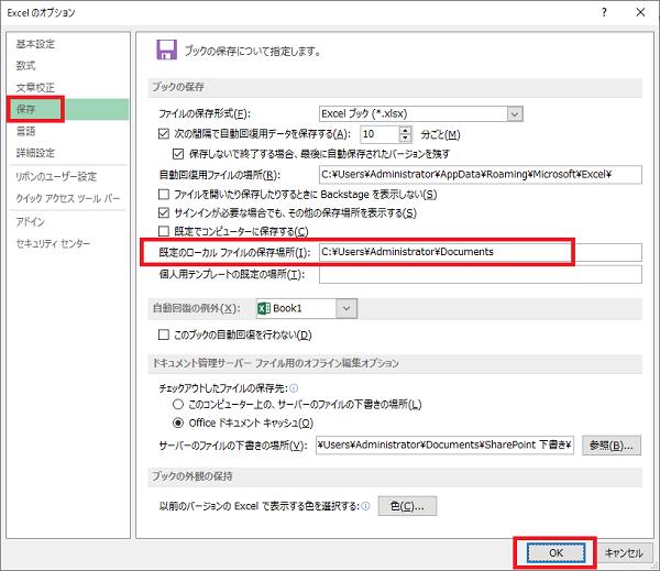 Excel(オプション画面「規定のローカルファイルの保存場所(I)」)