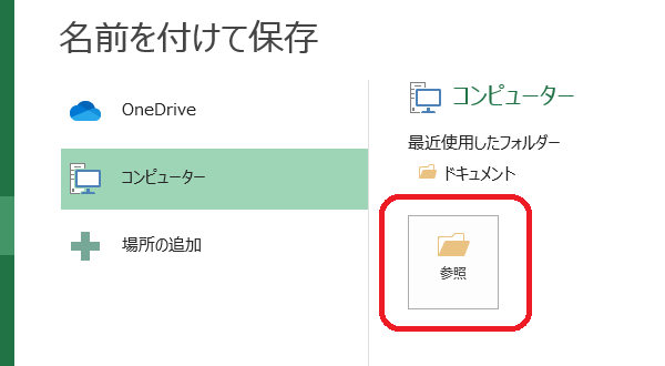 Excel(保存「参照」)