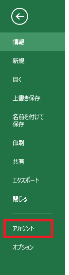 Excel(ファイル→アカウント)