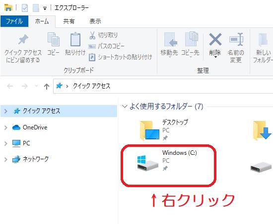 Windows(エクスプローラー)