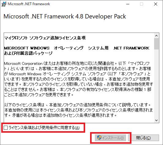 .NETFrameworkインストール