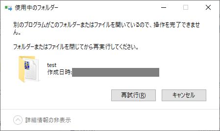 Windows(使用中のフォルダー)