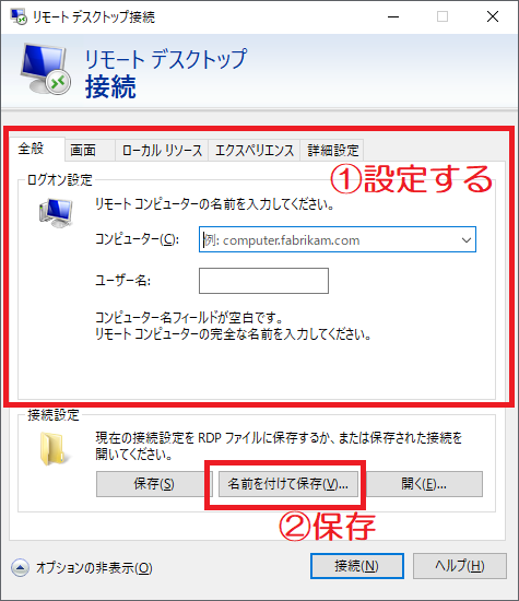 Windows(リモートデスクトップ接続保存)