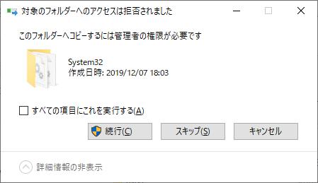 Windows(対象のフォルダへのアクセスは拒否されました)