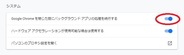 Chrome(Google Chrome を閉じた際にバックグラウンド アプリの処理を続行する)