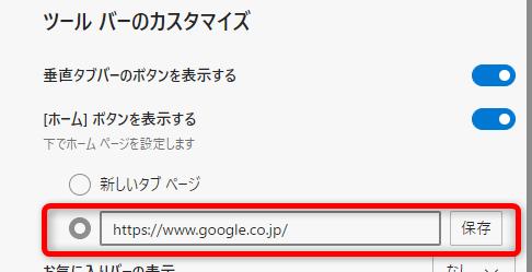 Edge(ホームボタンのURL指定)