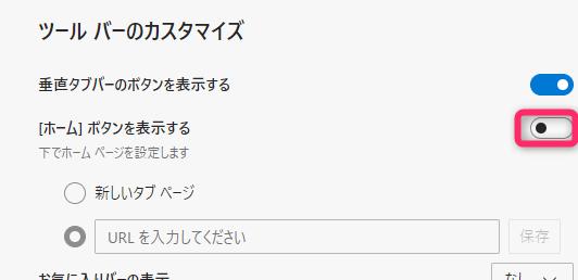 Edge(ホームボタンを表示する)