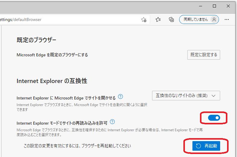 Edge(設定-InternetExplorerモードでサイトの再読み込みを許可)
