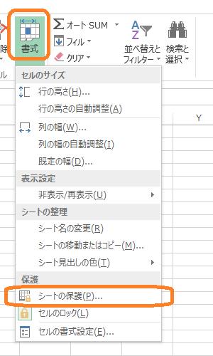 Excel(書式→シートの保護)