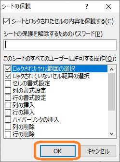 Excel(シートの保護画面)