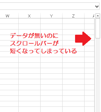 Excel(スクロールバーが短くなっている)