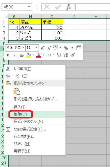 Excel(行選択→削除)