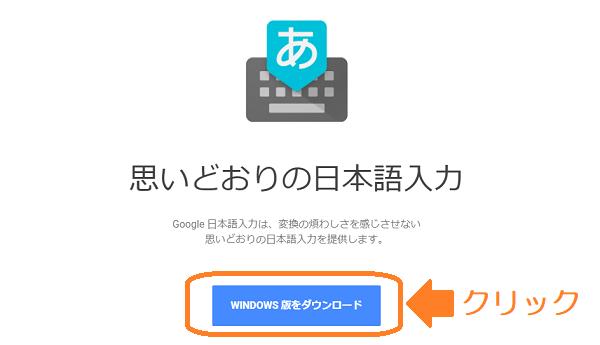 Google日本語入力ダウンロード画面